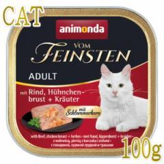 最短賞味2022.8・アニモンダ 猫 フォムファインステン ディッシュ(牛・鶏胸肉・ハーブ)100g 83264成猫用キャットフードANIMONDA正規品