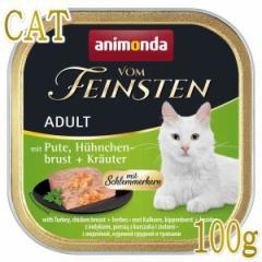 最短賞味2022.8・アニモンダ 猫 フォムファインステン ディッシュ(七面鳥・鶏胸肉・ハーブ)100g 83265成猫用キャットフードANIMONDA正規