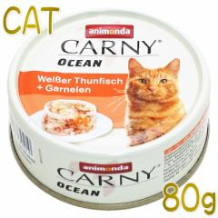 最短賞味2022.6・アニモンダ 猫 カーニーオーシャン(ホワイトツナ・エビ) 80g缶 83300全年齢猫用キャットフードANIMONDA正規品