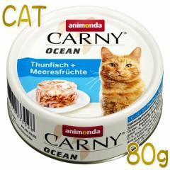 最短賞味2022.6・アニモンダ 猫 カーニーオーシャン (ツナ・シーフード) 80g缶 83302全年齢猫用キャットフードANIMONDA正規品