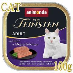 最短賞味2022.7・アニモンダ 猫 フォムファインステン アダルト 豚・鶏・牛・シーフード 100g缶83306成猫用ウェットANIMONDA正規品