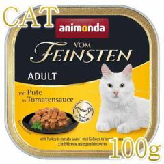 最短賞味2022.7・アニモンダ 猫 フォムファインステン ディッシュwithソース(七面鳥・トマトソース)100g 83360キャットフードANIMONDA正