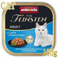 最短賞味2022.3・アニモンダ 猫 フォムファインステン ディッシュwithソース(サーモン・ハーブソース)100g 83361成猫用ウェット正規品