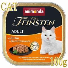 最短賞味2022.4・アニモンダ 猫 フォムファインステン ディッシュwithソース(鶏・キャロットソース)100g 83362成猫用ウェットANIMONDA正