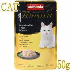 最短賞味2021.9・アニモンダ 猫 フォムファインステン パウチ(チキンフィレ・チーズ)50g 83681成猫用キャットフード ウェットANIMONDA正