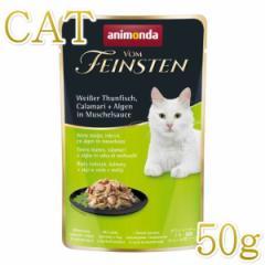 最短賞味2022.5・アニモンダ 猫 フォムファインステン パウチ(ホワイトツナ・イカ・藻類・ムール貝ソース)50g 83688成猫用ANIMONDA正規品