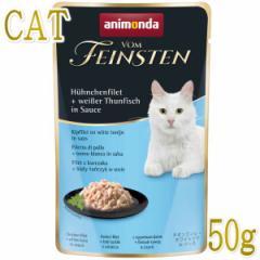 最短賞味2022.5・アニモンダ 猫 フォムファインステン パウチ(チキンフィレ・ホワイトツナ)50g 83691成猫用ウェットANIMONDA正規品