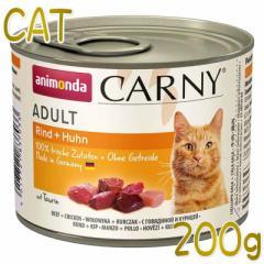最短賞味2022.8・アニモンダ 猫 カーニー ミート(牛・鶏)200g缶 83703成猫用ウェット キャットフードANIMONDA正規品