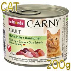 最短賞味2022.10・アニモンダ 猫 カーニー ミート(鶏・七面鳥・ウサギ)200g缶 83739成猫用ウェット キャットフードANIMONDA正規品