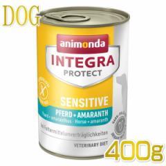 最短賞味2022.4・アニモンダ 犬 アレルギーケア(馬・アマランス)400g 86423食物アレルギー対応 ドッグフード ANIMONDA 正規品