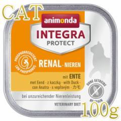 最短賞味2022.10・アニモンダ 猫 腎臓ケア ウェット(カモ)100g 86616インテグラプロテクト ニーレン キャットフードANIMONDA正規品