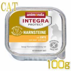 最短賞味2022.11・アニモンダ 猫 pHバランス(カモ)100g 86627ウェット 尿路結石ケア キャットフードANIMONDA正規品