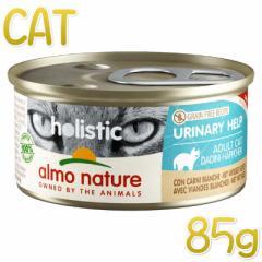 最短賞味2022.7・アルモネイチャー 猫 ファンクショナルキャット85 ユリナリーサポート ホワイトミート 85g缶alc115ウェット総合栄養食 a