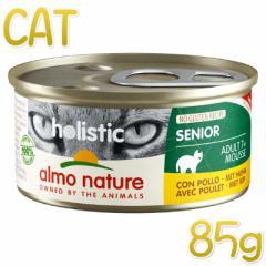 最短賞味2022.8・アルモネイチャー 猫 ホリスティックキャット85 シニア85g缶 チキン alc130ウェット総合栄養食キャットフード正規品
