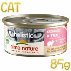 最短賞味2022.8・アルモネイチャー 猫 ホリスティックキャット85 キトン85g缶ホワイトミートalc131ウェット総合栄養食 almo nature正規品