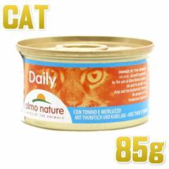 最短賞味2023.5・アルモネイチャー 猫 ウェット デイリーメニュー まぐろとタラ入りお肉のムース 85g缶 alc147総合栄養食 正規品