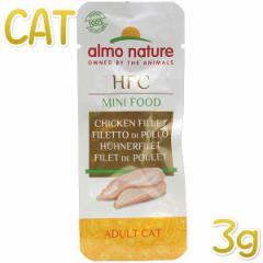 最短賞味2022.1・アルモネイチャー 猫 グリーンラベル・ロウパック ミニフード チキンフィレ 極少量 3g alc500 パウチ おやつ 正規品