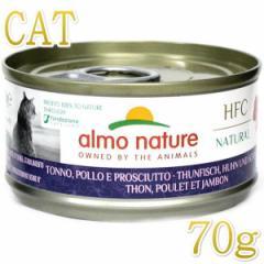 最短賞味2022.2・アルモネイチャー 猫 ウェット まぐろ・チキンとハムのご馳走 70g缶 alc5081h一般食 キャットフード正規品