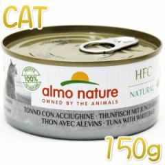 最短賞味2023.6・アルモネイチャー 猫 HFCまぐろとシラス 150g缶 alc5127h成猫用ウェット一般食almo nature正規品