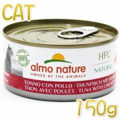最短賞味2023.5・アルモネイチャー 猫 HFCまぐろとチキン 150g缶 alc5129h成猫用ウェット一般食almo nature正規品