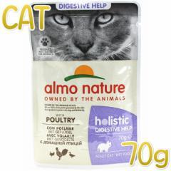 最短賞味2022.8・アルモネイチャー 猫 センシティブ ポールトリー入りお肉のご馳走 70g alc5295パウチ総合栄養食 胃腸ケア キャット正規