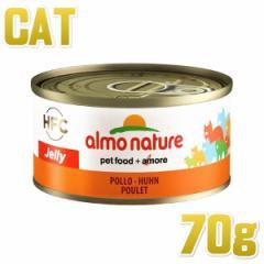 最短賞味2022.10・アルモネイチャー 猫 ウェット インペリアルチキン 70g缶 alc5410h猫用一般食キャットフード正規品