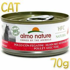 最短賞味2023.6・アルモネイチャー 猫 ウェット チキンとレバーのご馳走 70g缶 alc5413h猫用一般食キャットフード正規品