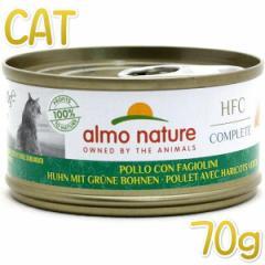 最短賞味2023.8・アルモネイチャー 猫 コンプリート チキンとグリーンビーンズ 70g缶 alc5431h成猫用ウェット総合栄養食 キャットフードa