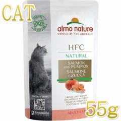 最短賞味2022.2・アルモネイチャー 猫 パウチ サーモンとパンプキン 55g alc5804成猫用ウェット一般食キャットフードalmo nature正規品