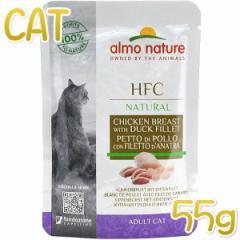 最短賞味2021.11・アルモネイチャー 猫 パウチ ロウパック チキン胸肉とダックフィレ 55g alc5824猫用一般食キャットフードalmo nature正
