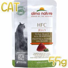最短賞味2022.7・アルモネイチャー 猫 クジーン 海藻入りマグロフィレ 55g alc5832猫用一般食ウェット キャットフード正規品