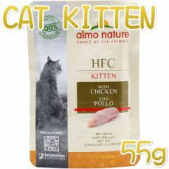 最短賞味2023.1・アルモネイチャー 子猫用 パウチ クジーン キトン 55g alc5840仔猫ウェット総合栄養食キャットフード正規品