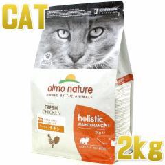 最短賞味2022.9・アルモネイチャー 猫 フレッシュチキン 2kg alc625成猫用ホリスティック キャットフード正規品