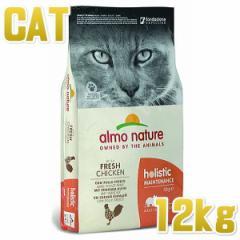 最短賞味2022.2・アルモネイチャー 猫 フレッシュチキン 大袋12kg alc641成猫用ホリスティック キャットフードalmo nature正規品