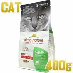最短賞味2022.6・アルモネイチャー 猫 ヘアボールコントロール フレッシュ サーモン 400g alc662成猫 キャットフード正規品
