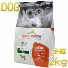 最短賞味2022.7・アルモネイチャー 犬 ラム 小粒 2kg ald711成犬用ドッグフード正規品