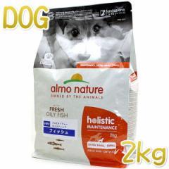 最短賞味2022.5・アルモネイチャー 犬 フィッシュ 小粒 2kg ald713成犬用ドッグフードalmo nature正規品