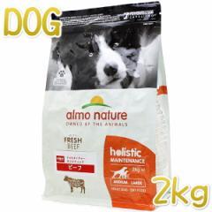 最短賞味2022.8・アルモネイチャー 犬 ビーフ 中粒 2kg ald736成犬用ドッグフードalmo nature正規品