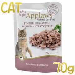 最短賞味2022.9・アプローズ 猫 柔らかいツナとサーモンの美味しいゼリー70gパウチ 成猫用ウェット一般食キャットフードApplaws正規品ap4
