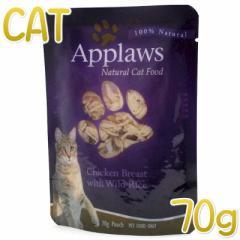 NEW 最短賞味2021.7・アプローズ 猫 鶏の胸肉と玄米のブイヨン70gパウチ 成猫用ウェット一般食キャットフードApplaws正規品ap43152