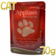 最短賞味2021.7・アプローズ 猫 ツナのフィレとエビのブイヨン70gパウチ 成猫用ウェット一般食キャットフードApplaws正規品ap43158