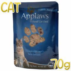 最短賞味2022.10・アプローズ 猫 ツナのフィレと鯛のブイヨン70gパウチ 成猫用ウェット一般食キャットフードApplaws正規品ap43160