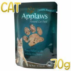 最短賞味2022.10・アプローズ 猫 ツナのフィレとアンチョビのブイヨン70gパウチ 成猫用ウェット一般食キャットフードApplaws正規品ap4316