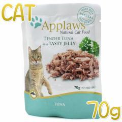 最短賞味2022.9・アプローズ 猫 柔らかいツナの美味しいゼリー70gパウチ 成猫用ウェット一般食キャットフードApplaws正規品ap43179