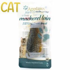 最短賞味2022.10・アプローズ 猫 サバローイン30g 猫用おやつApplaws正規品ap43862