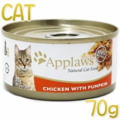 NEW 最短賞味2023.9・アプローズ 猫 鶏の胸肉とかぼちゃ70g缶 成猫用ウェット一般食キャットフードApplaws正規品ap49041