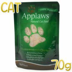 最短賞味2021.7・アプローズ 猫 鶏の胸肉とアスパラガスのブイヨン70gパウチ 成猫用ウェット一般食キャットフードApplaws正規品ap49196