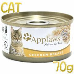 最短賞味2023.4・アプローズ 猫 鶏の胸肉70g缶 成猫用ウェット一般食キャットフードApplaws正規品ap49783