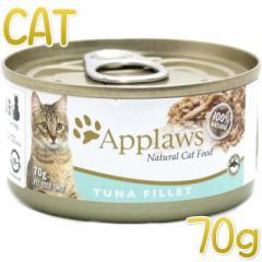 最短賞味2023.11・アプローズ 猫 ツナのフィレ70g缶 成猫用ウェット一般食キャットフードApplaws正規品ap49786