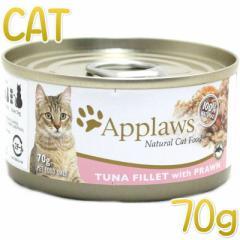 最短賞味2023.4・アプローズ 猫 ツナのフィレとエビ70g缶 成猫用ウェット一般食キャットフードApplaws正規品ap49787